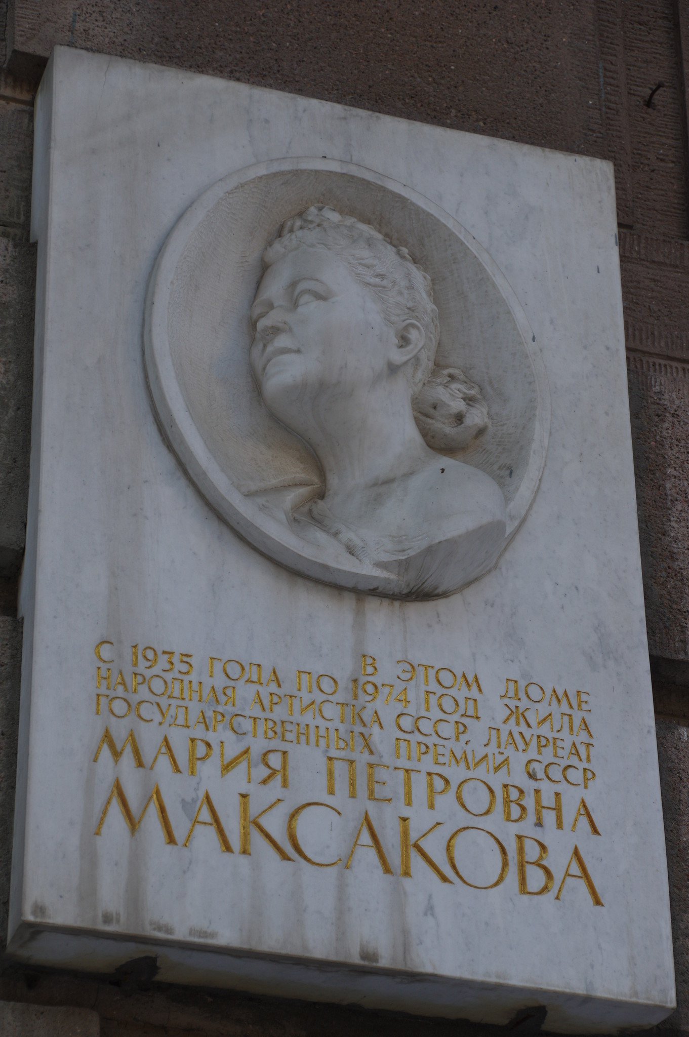 Мемориальная доска на доме № 7 по Брюсову переулку, где в 1935-1974 годах жила легендарная оперная певица, солистка Большого театра Мария Петровна Максакова
