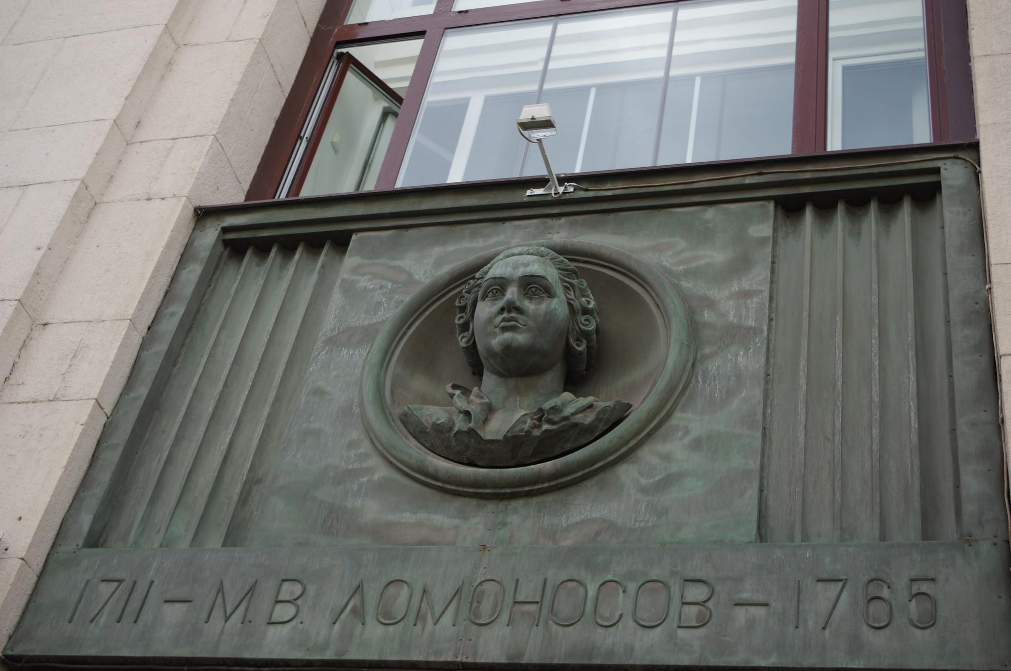 Бронзовый барельеф с изображением Михаила Васильевича Ломоносова расположенный между пилонами фасада Российской государственной библиотеки