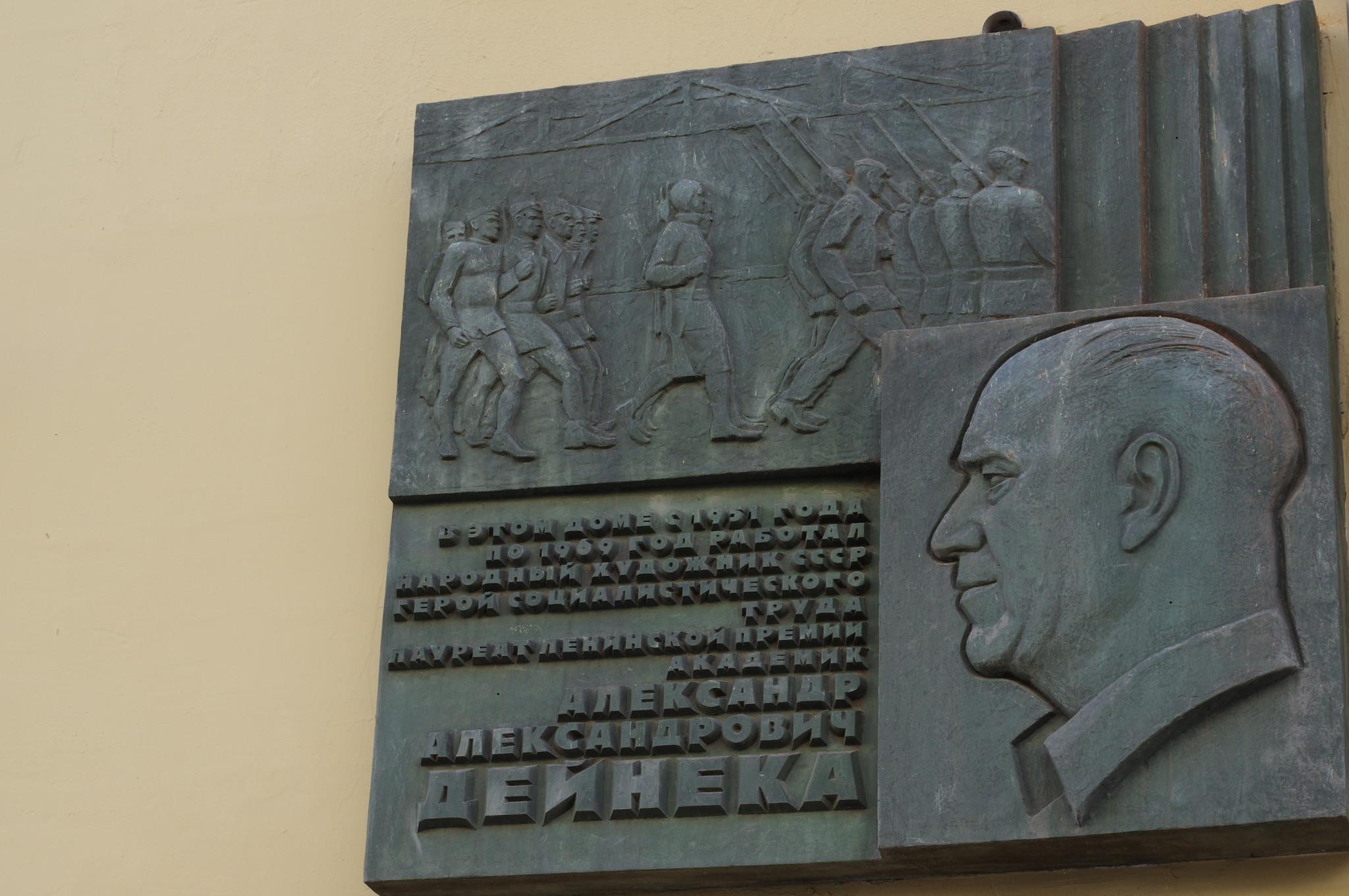 На фасаде здания (Тверская улица, дом 25) установлена мемориальная доска Народному художнику СССР Александру Александровичу Дейнека