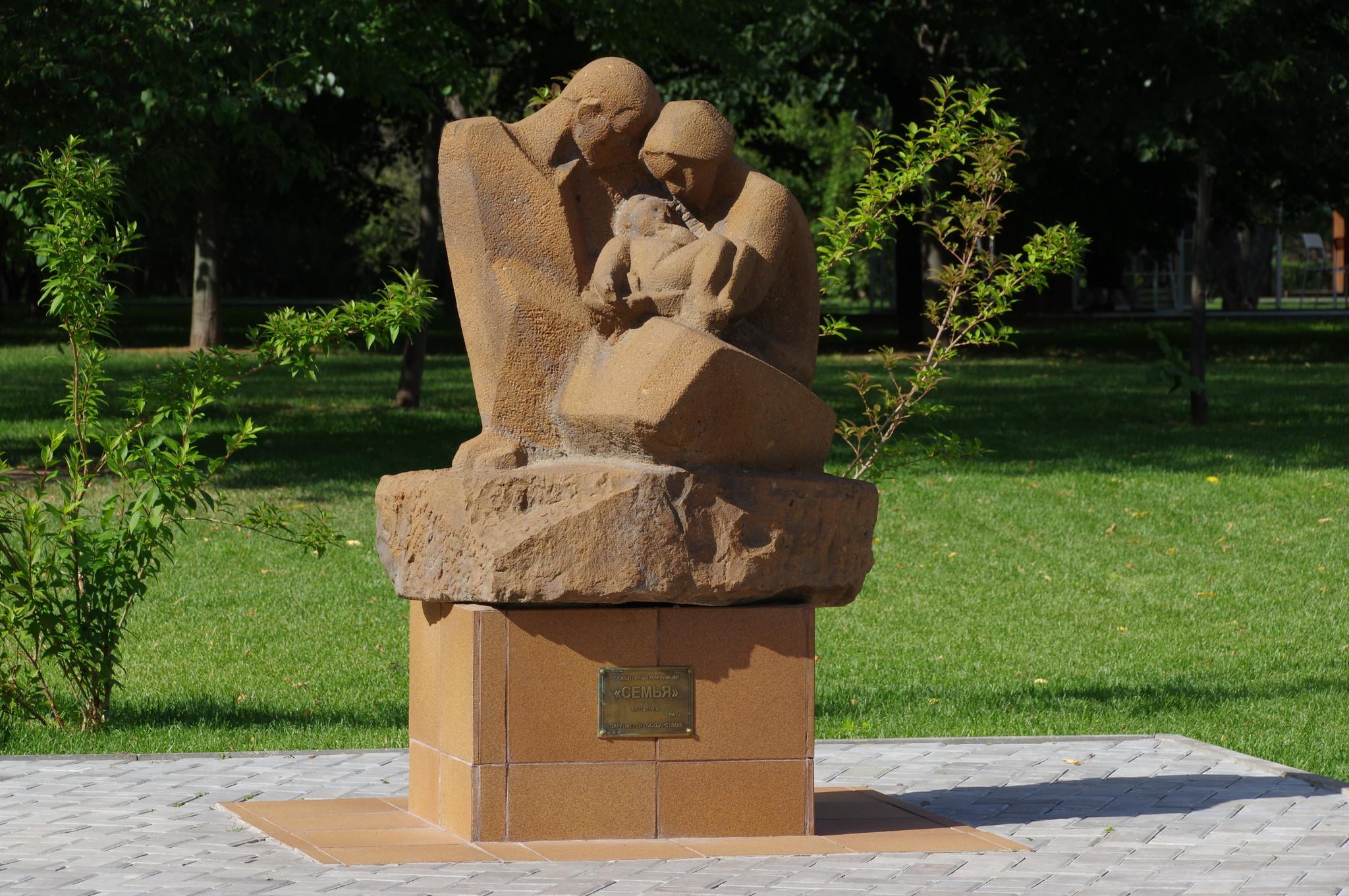 Скульптурная композиция «Семья» в Гончаровском парке