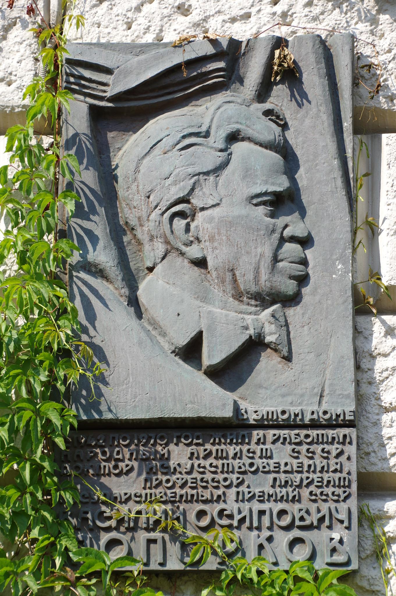Мемориальная доска на доме 5/7 в Глинищевском переулке, где с 1942 по 1970 год жил Народный артист СССР Василий Осипович Топорков