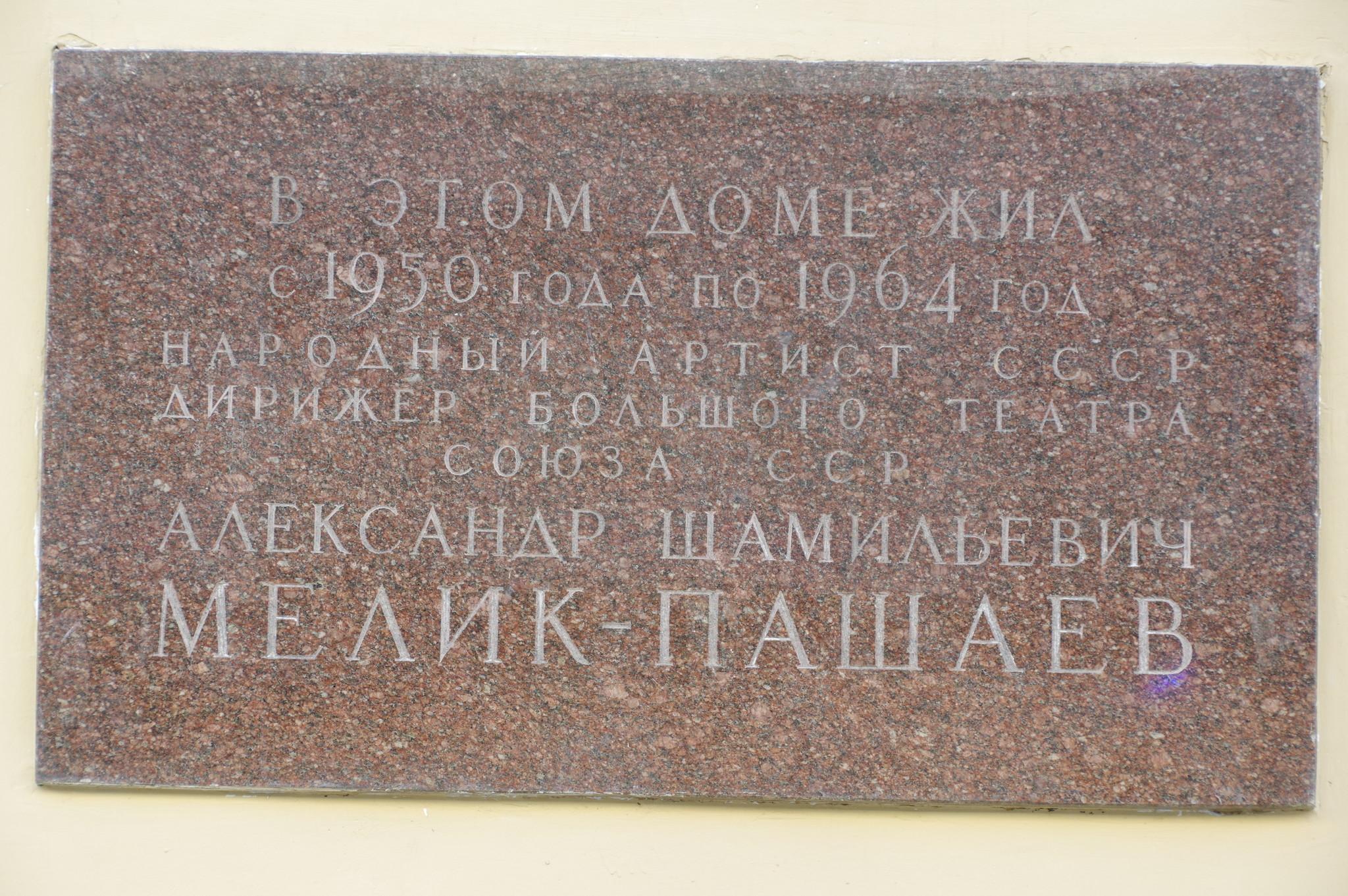 Мемориальная доска на доме в Москве, где с 1950 года по 1964 год жил Народный артист СССР Александр Шамильевич Мелик-Пашаев (Тверская улица, дом 25/9)