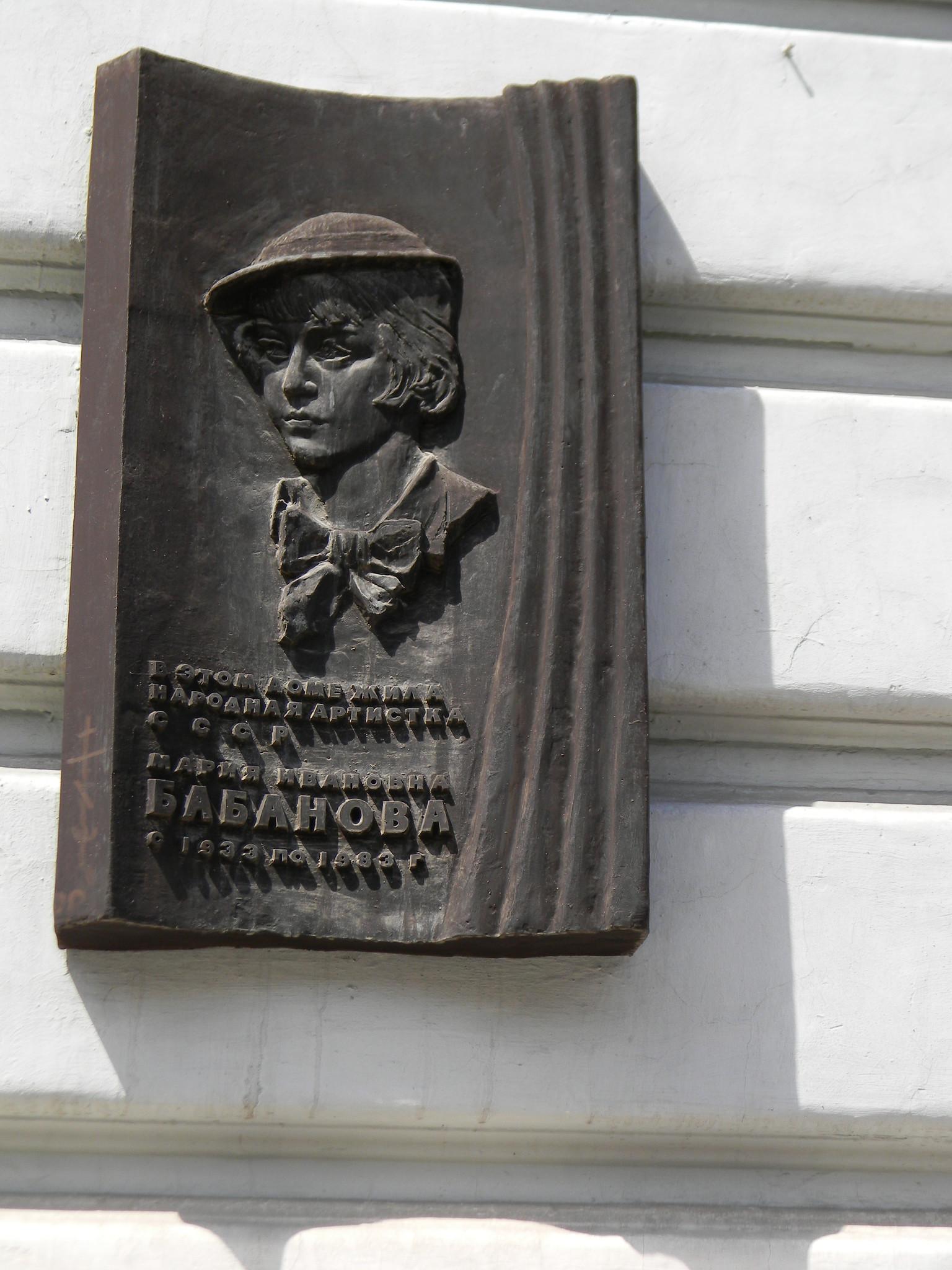 Памятная доска на фасаде дома (Петровский переулок, дом 5), где в квартире 79 с 1933 года по 1983 год жила Народная артистка СССР Мария Ивановна Бабанова