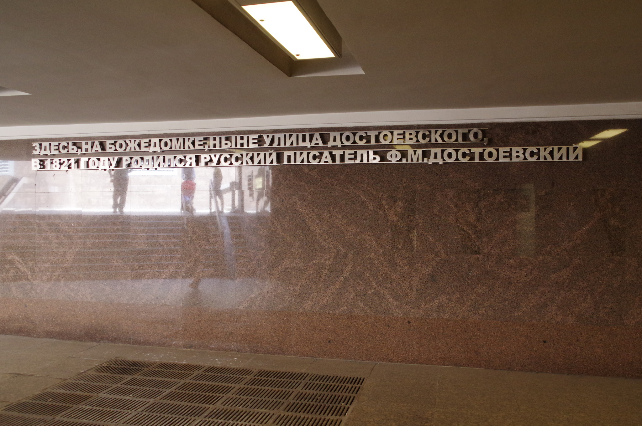 Станция метро «Достоевская» Люблинско-Дмитровской линии Московского метрополитена