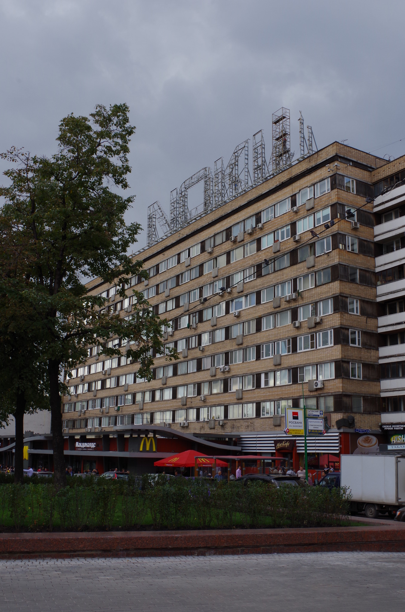 Большая Бронная улица, дом 29. В этом доме с 1972 года по 2007 год жил Народный артист СССР Михаил Александрович Ульянов
