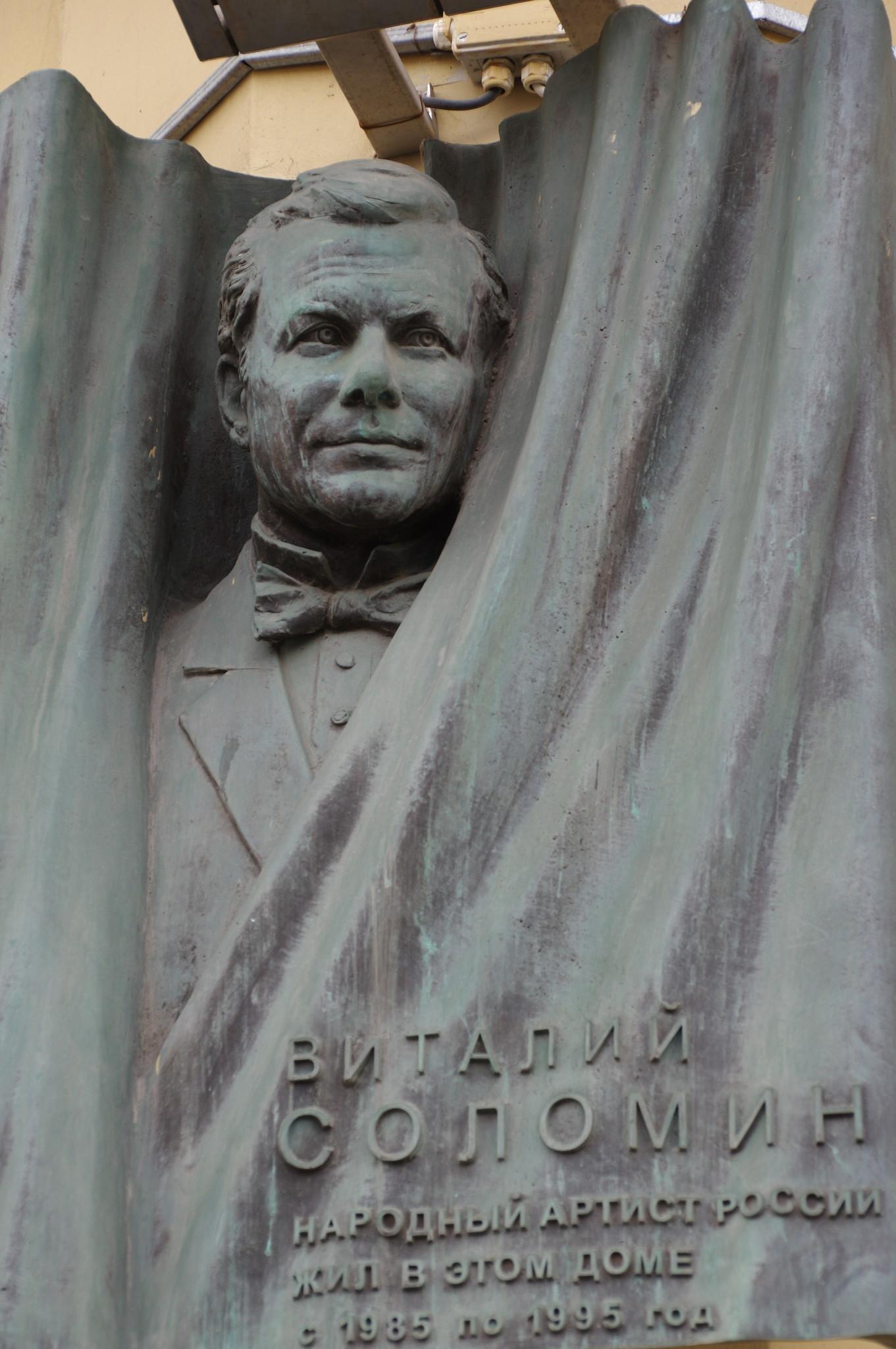 Мемориальная доска на фасаде дома №9 по Никитскому бульвару, где с 1985 по 1995 год жил Народный артист РСФСР Виталий Мефодьевич Соломин