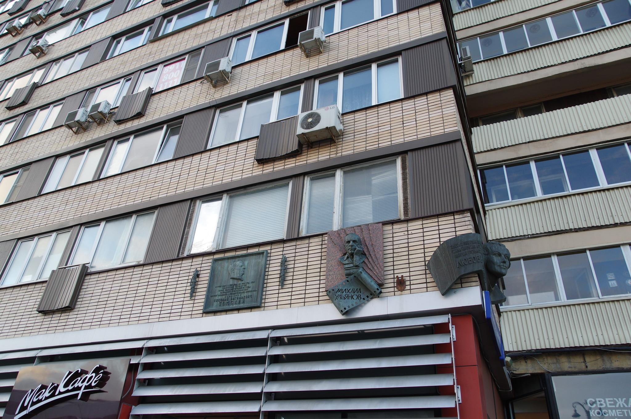 Большая Бронная улица, дом 29. В этом доме с 1956 года по 1984 год жил Народный художник СССР, Герой Социалистического Труда Николай Васильевич Томский
