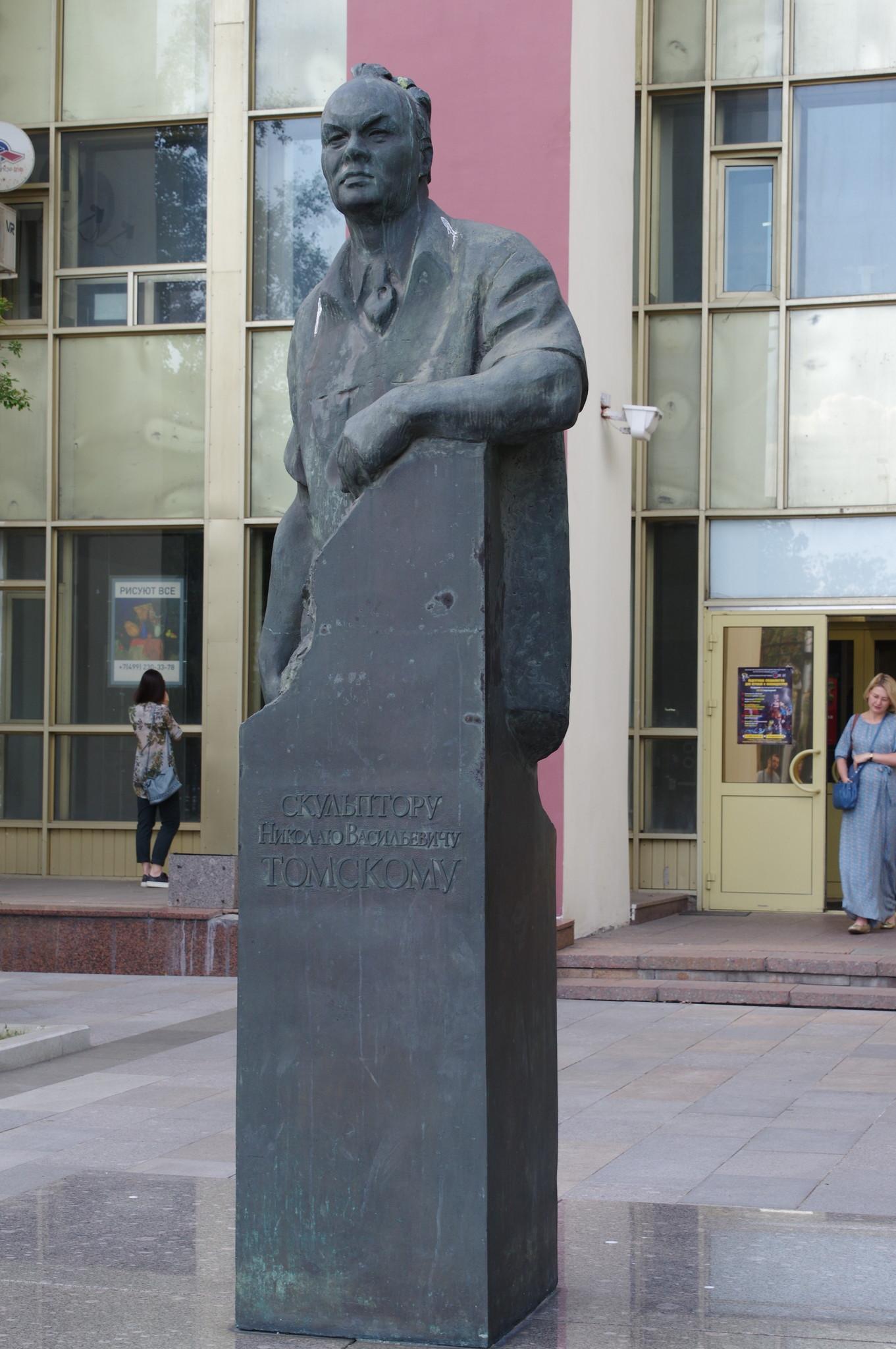 Памятник скульптору Николаю Васильевичу Томскому перед зданием Академического художественного лицея