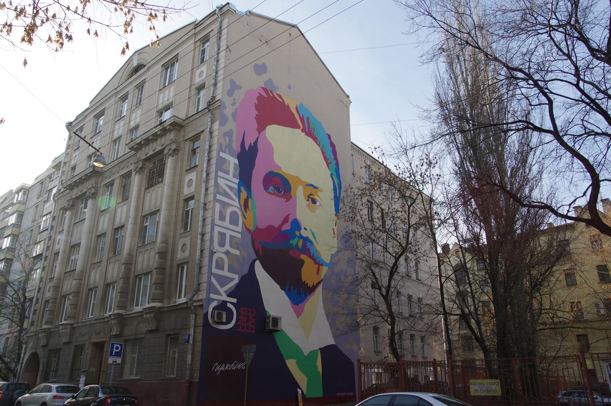 Портрет выдающегося русского композитора и пианиста Александра Николаевича Скрябина (улица Гиляровского, дом 19)