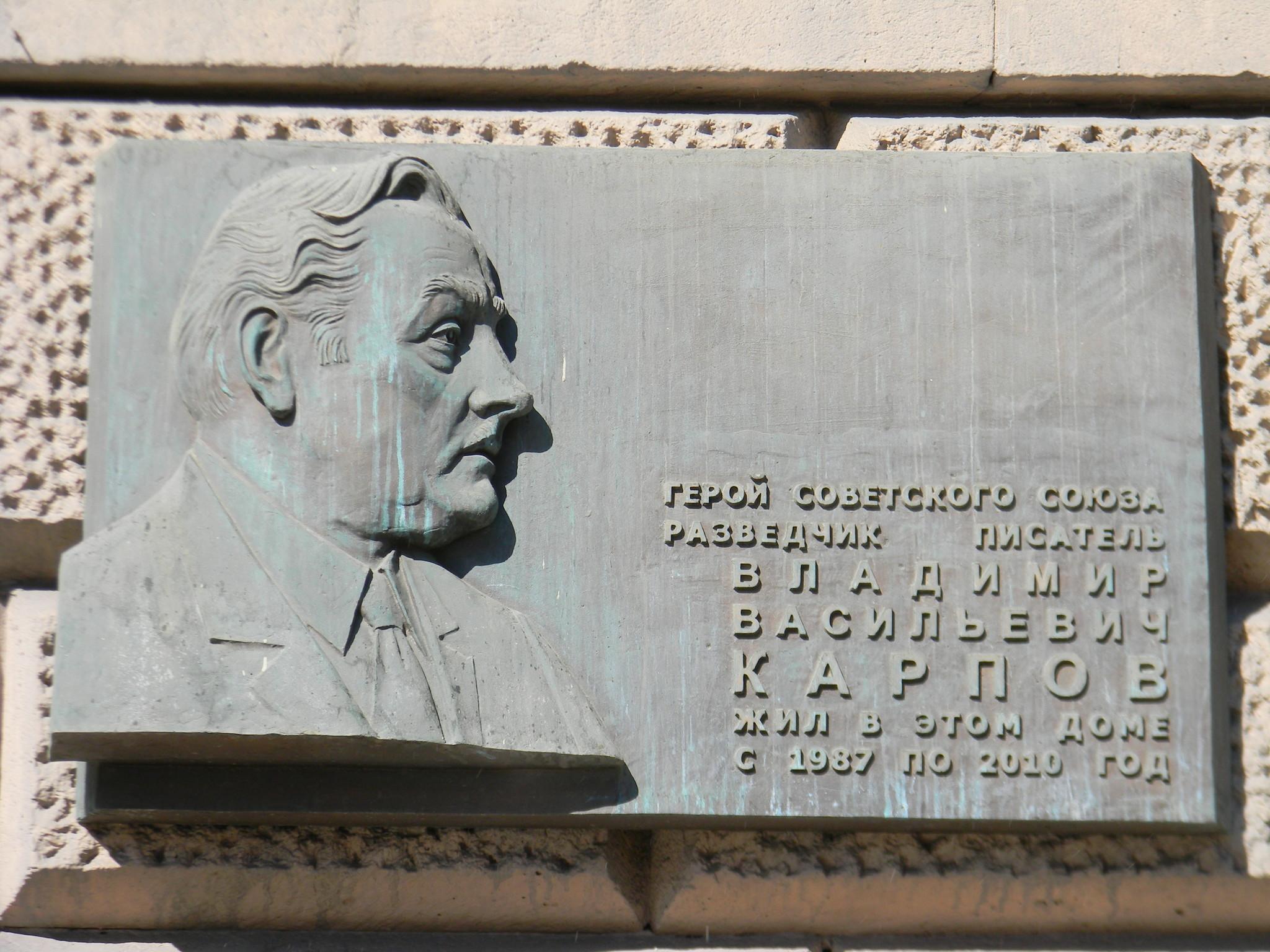 Мемориальная доска с барельефом писателя Владимира Васильевича Карпова на доме № 26 по Кутузовскому проспекту