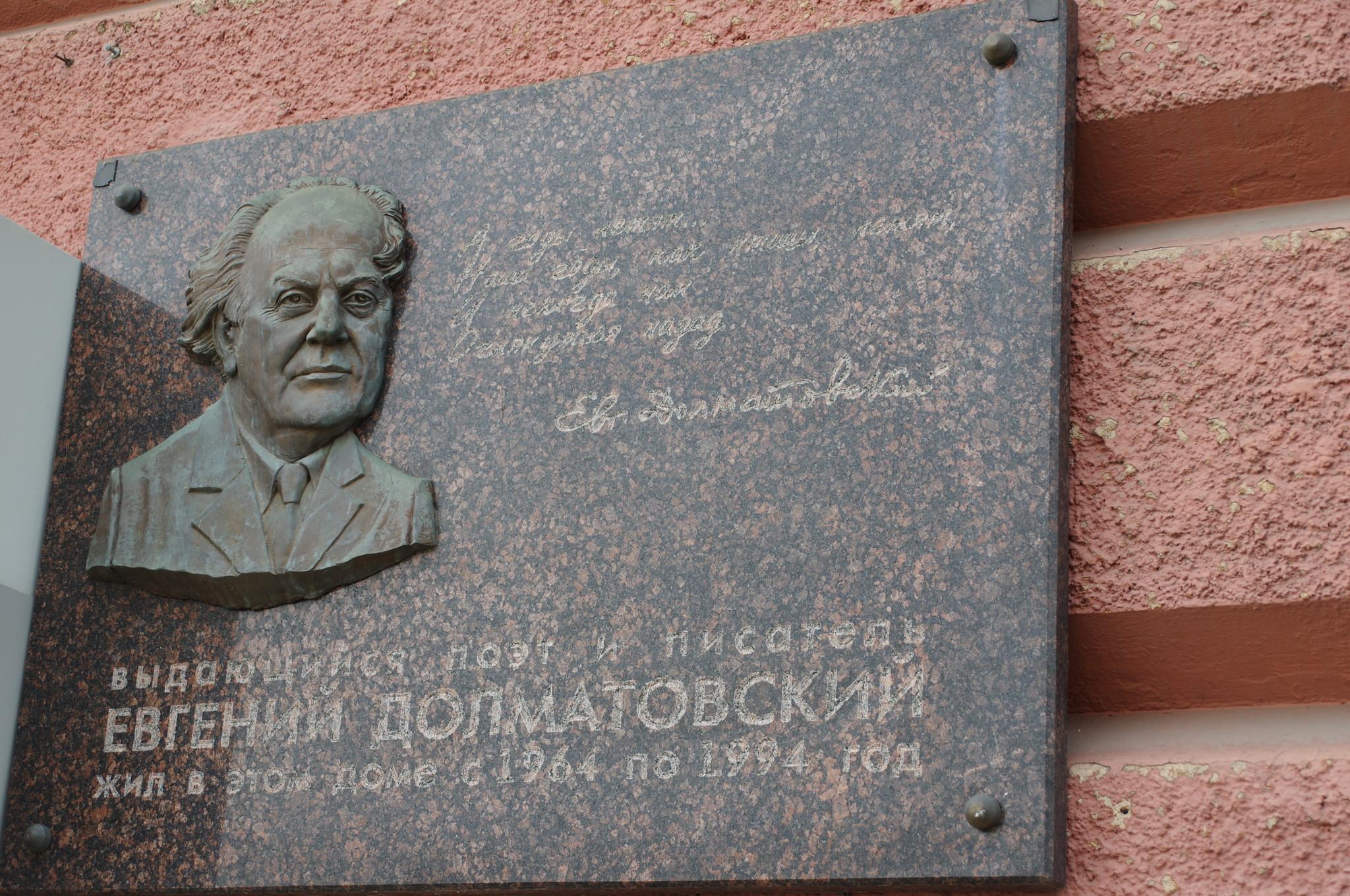 Мемориальная доска Евгению Ароновичу Долматовскому на фасаде дома, в котором выдающийся поэт и писатель жил с 1964 года по 1994 год (3-я Фрунзенская улица, дом 1)