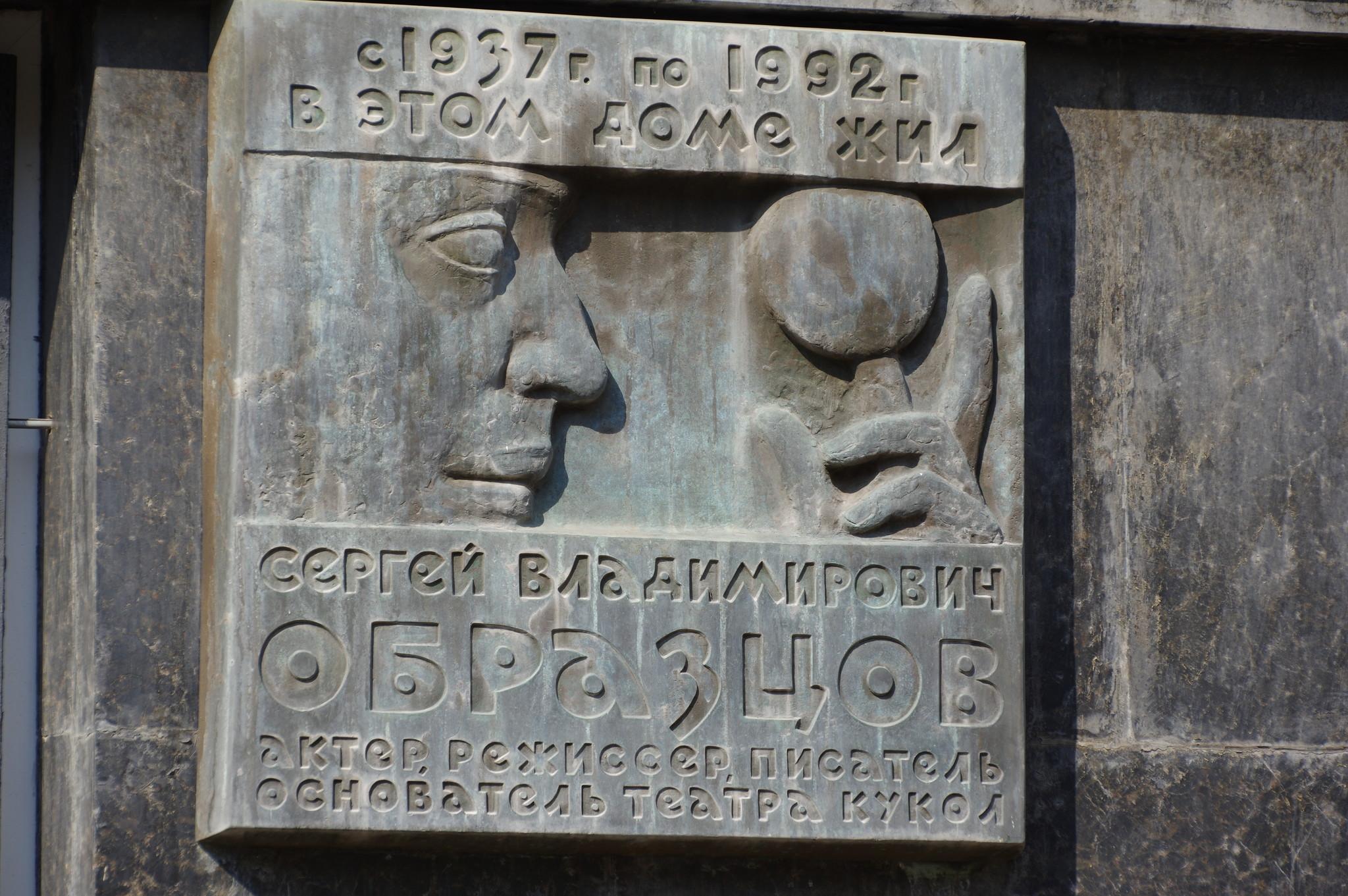Мемориальная доска на фасаде дома, в котором Сергей Владимирович Образцов жил с 1937 года по 1992 год (Москва, Глинищевский переулок, дом 5/7)