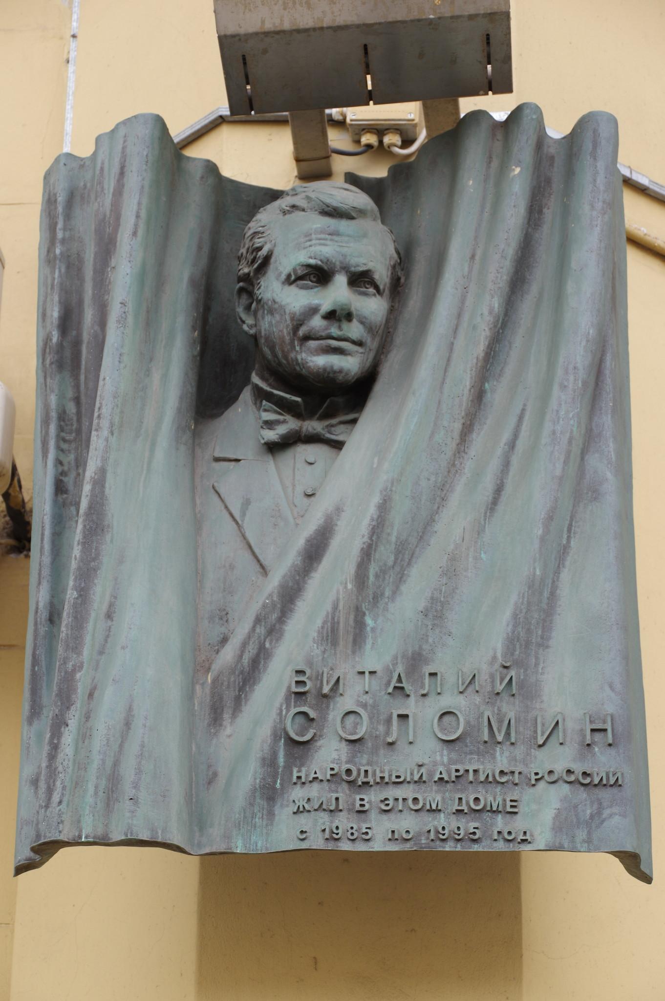 Памятная доска на фасаде дома (Никитский бульвар, дом 9), где с 1985 года по 1995 год жил Народный артист РСФСР Виталий Мефодьевич Соломин