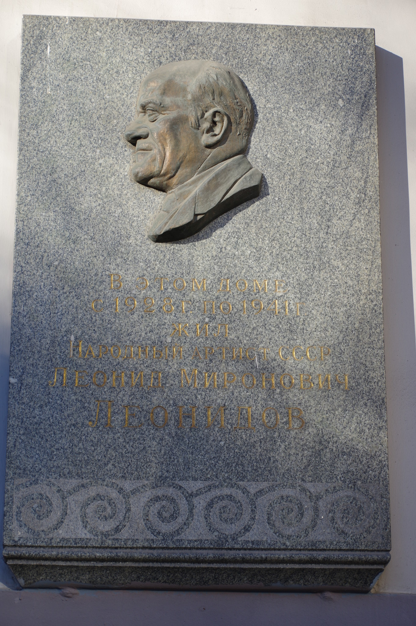 Мемориальная доска на доме (Брюсов переулок, дом 17, строение 1), в котором с 1928 года по 1941 год жил Народный артист СССР Леонид Миронович Леонидов