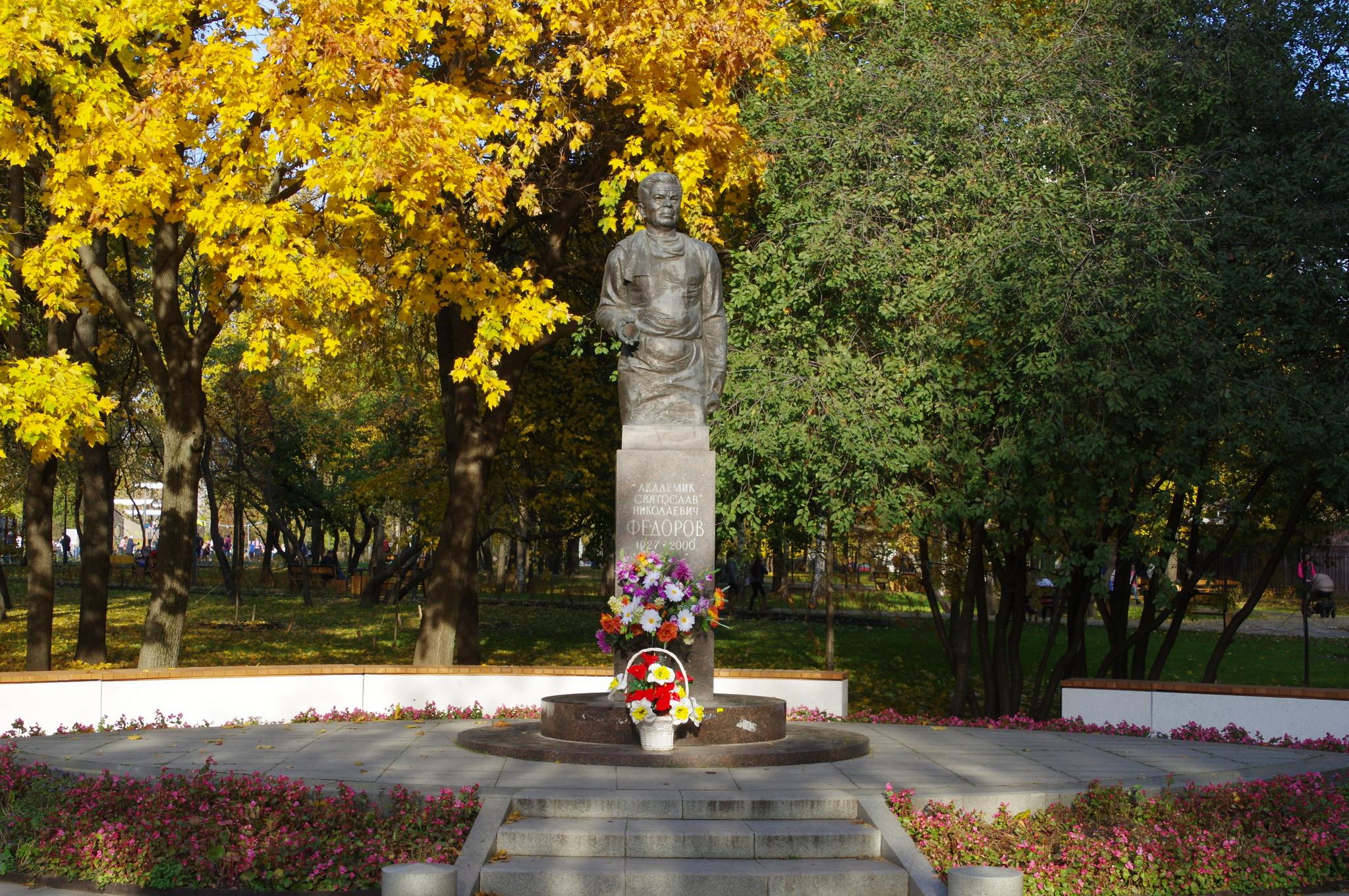 Памятник академику Святославу Николаевичу Фёдорову в Москве
