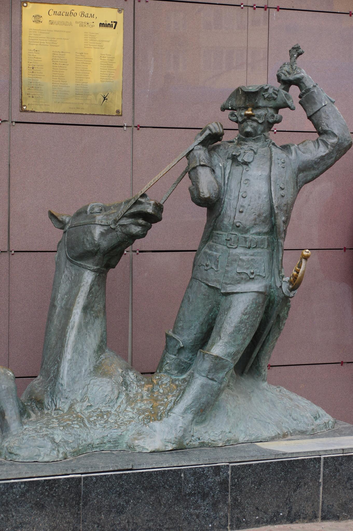 Памятник Барону Мюнхгаузен (Ярцевская улица, дом 25А)