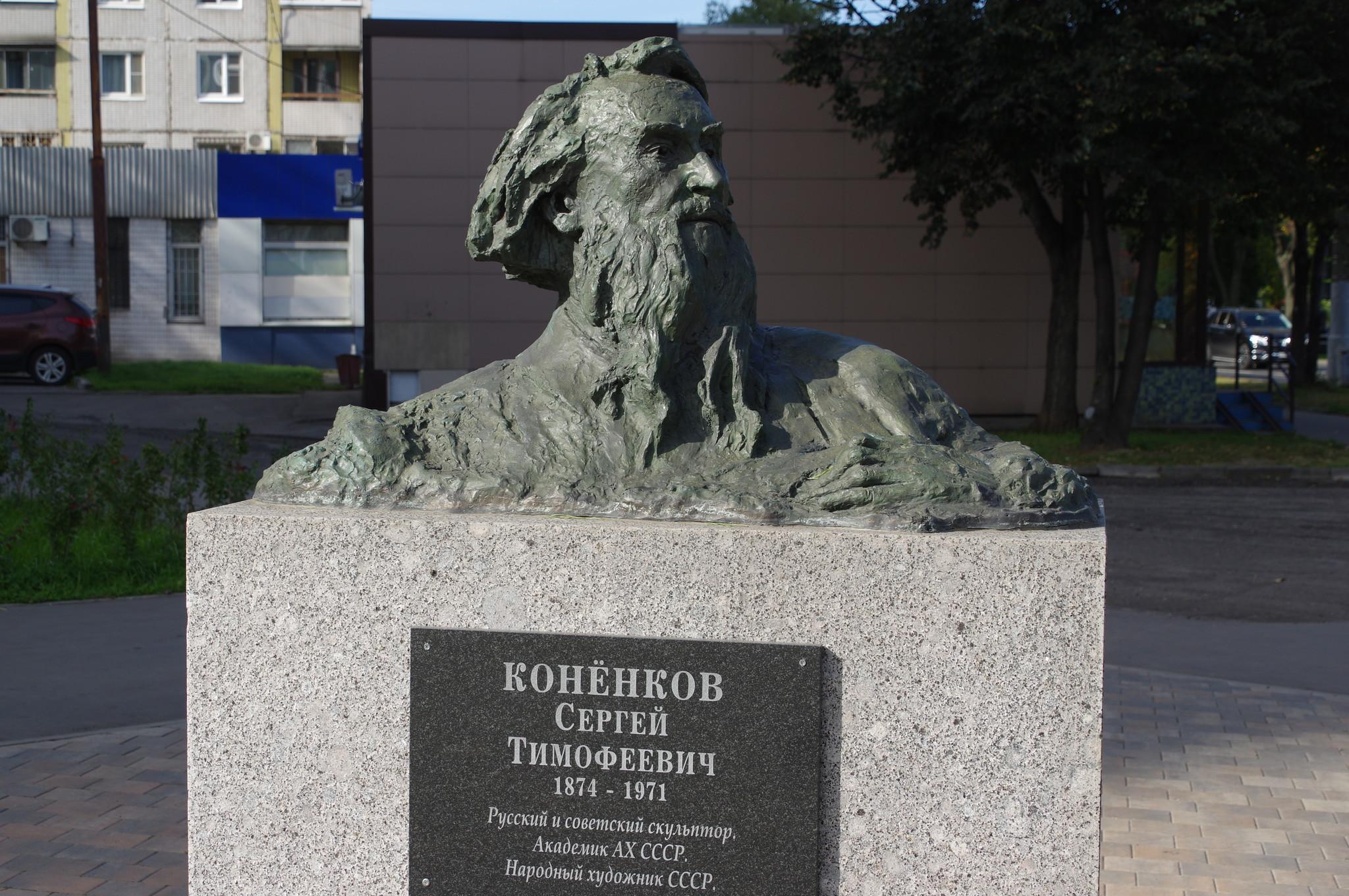 Бюст Сергея Тимофеевича Конёнкова в парке скульптур на улице Конёнкова