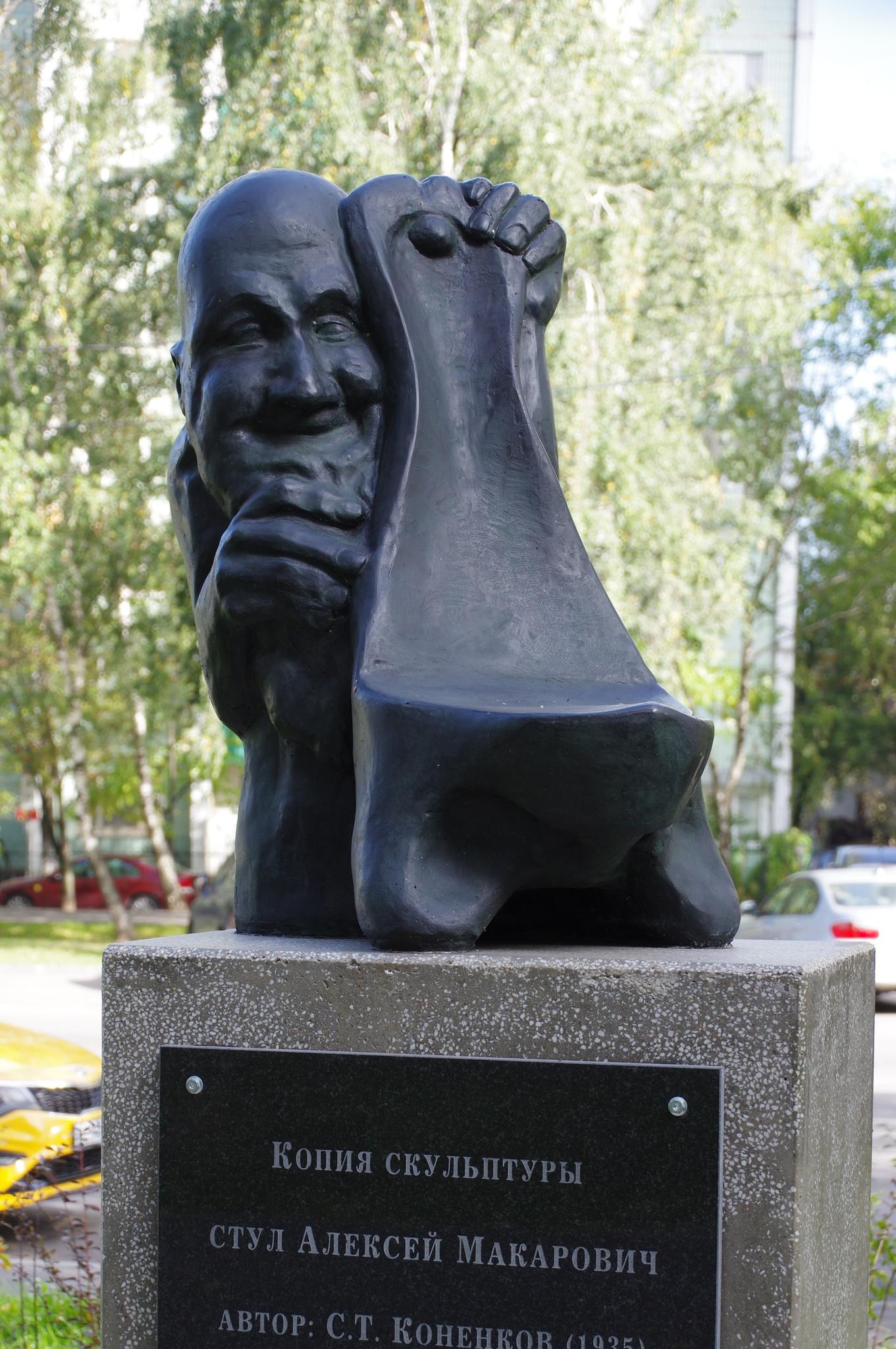 Копия скульпторы Стул Алексей Макарович. Автор: Сергей Тимофеевич Конёнков (1935) на улице Конёнкова
