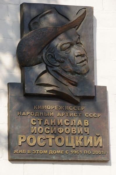 Памятная доска Станиславу Ростоцкому на доме 6 по улице Сергея Эйзенштейна