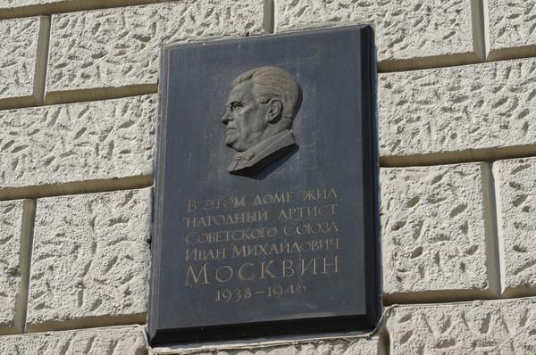 Мемориальная доска на доме 5/7 в Глинищевском переулке, где в 1938-1946 годах жил Народный артист СССР Иван Михайлович Москвин
