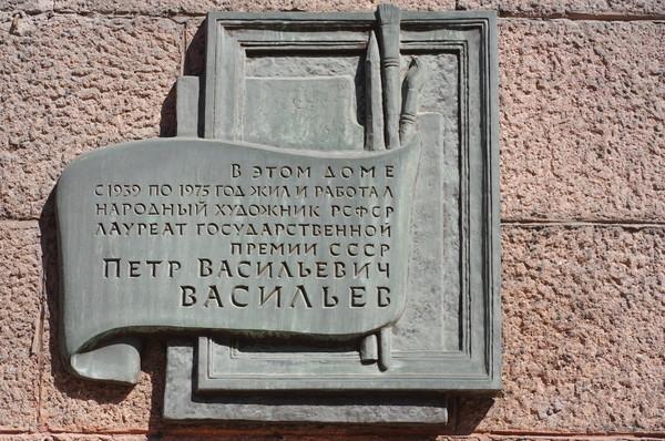 Мемориальная доска Народному художнику РСФСР Петру Васильевичу Васильеву установлена на фасаде дома, где он жил и работал с 1939 по 1975 год