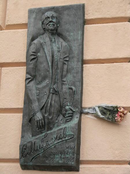 Мемориальная доска Сергею Владимировичу Михалкову на доме № 35 по улице Поварская