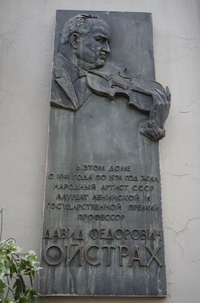 Мемориальная доска, установленная на фасаде дома, где с 1941 года по 1974 год жил Народный артист СССР Давид Фёдорович Ойстрах (улица Земляной Вал, дом 14)