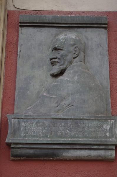 Мемориальная доска на фасаде дома, где с 1936 год по 1958 год жил и работал Константин Фёдорович Юон (улица Земляной Вал, дом 14/16, строение 1)