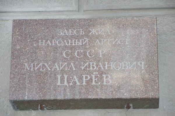 Мемориальная доска установленная на фасаде дома, где жил Народный артист СССР, Герой Социалистического Труда Михаил Иванович Царёв (Спиридоньевский переулок, дом 8)
