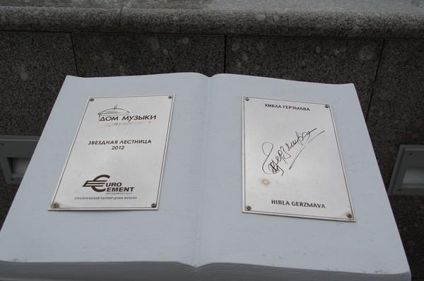 Звёздный автограф Хиблы Герзмава у главной лестницы, ведущей в Светлановский зал Дома музыки