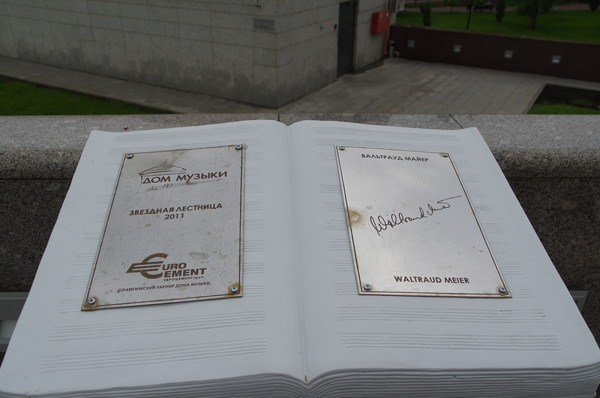 Звёздный автограф Вальтрауд Майер у главной лестницы, ведущей в Светлановский зал Дома музыки