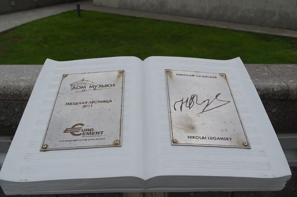 Звёздный автограф Николая Луганского у главной лестницы, ведущей в Светлановский зал Дома музыки