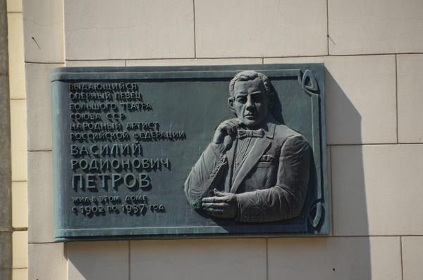 Мемориальная доска на стене дома, где с 1902 года по 1937 год жил Василий Родионович Петров (улица Остоженка, дом 22/1)