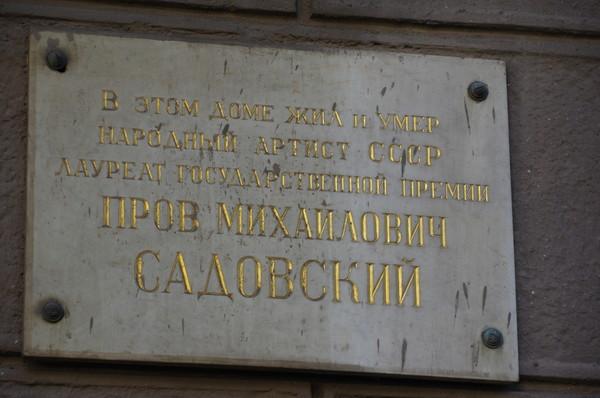 Памятная доска на фасаде дома где жил и умер Народный артист СССР Пров Михайлович Садовский (Спиридоньевский переулок, дом 8)