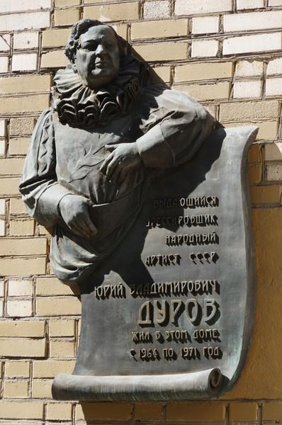 Мемориальная доска Ю.В. Дурову в Москве на фасаде дома, где он жил с 1964 года по 1971 год (улица Черняховского, дом 5, корпус 2)