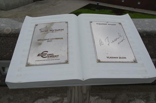 Звёздный автограф Владимира Михайловича Зельдина у главной лестницы, ведущей в Светлановский зал Дома музыки