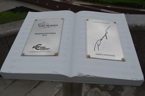 В 2013 году звёздный автограф Ксении Раппопорт установлен у главной лестницы, ведущей в Светлановский зал Дома музыки