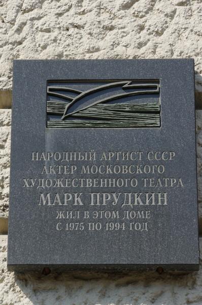 Мемориальная доска в память о Народном артисте СССР Марке Исааковиче Прудкине установленная на стене дома артистов МХАТа