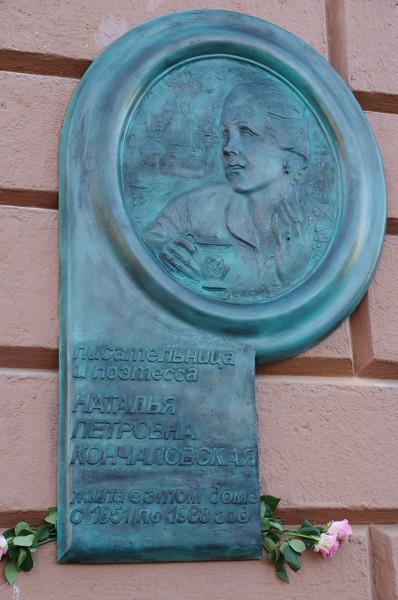 Мемориальная доска писательнице и поэтессе Наталье Петровне Кончаловской на доме № 35 по улице Поварская