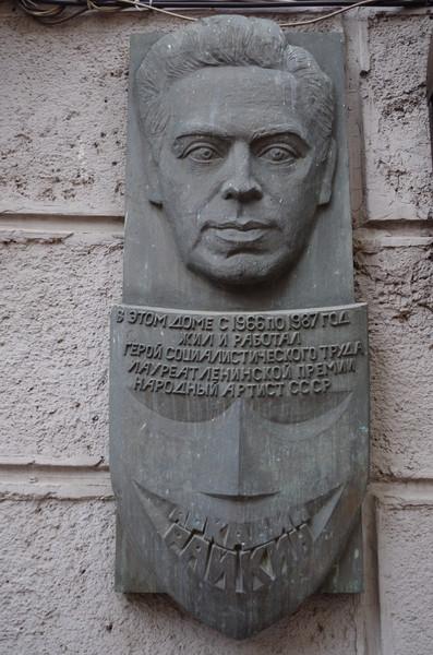 Мемориальная доска, установленная на доме (Благовещенский переулок, дом 5), где жил и работал А.И. Райкин
