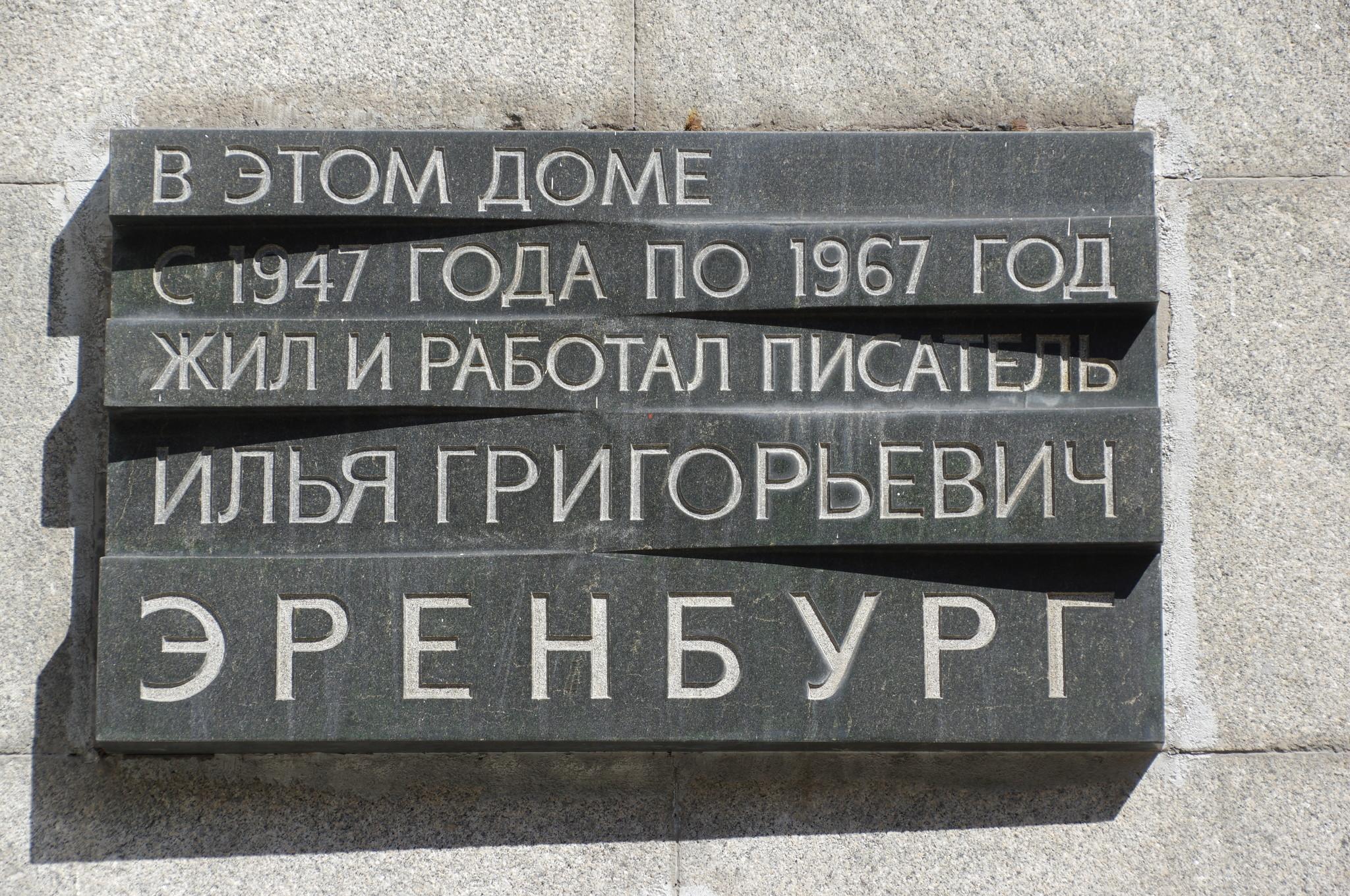 На стене здания установлена гранитная доска: «В этом доме с 1947 по 1967 год жил и работал писатель Илья Григорьевич Эренбург». Автор памятника - архитектор А.Н. Щепетильников. (Тверская улица, дом 8)