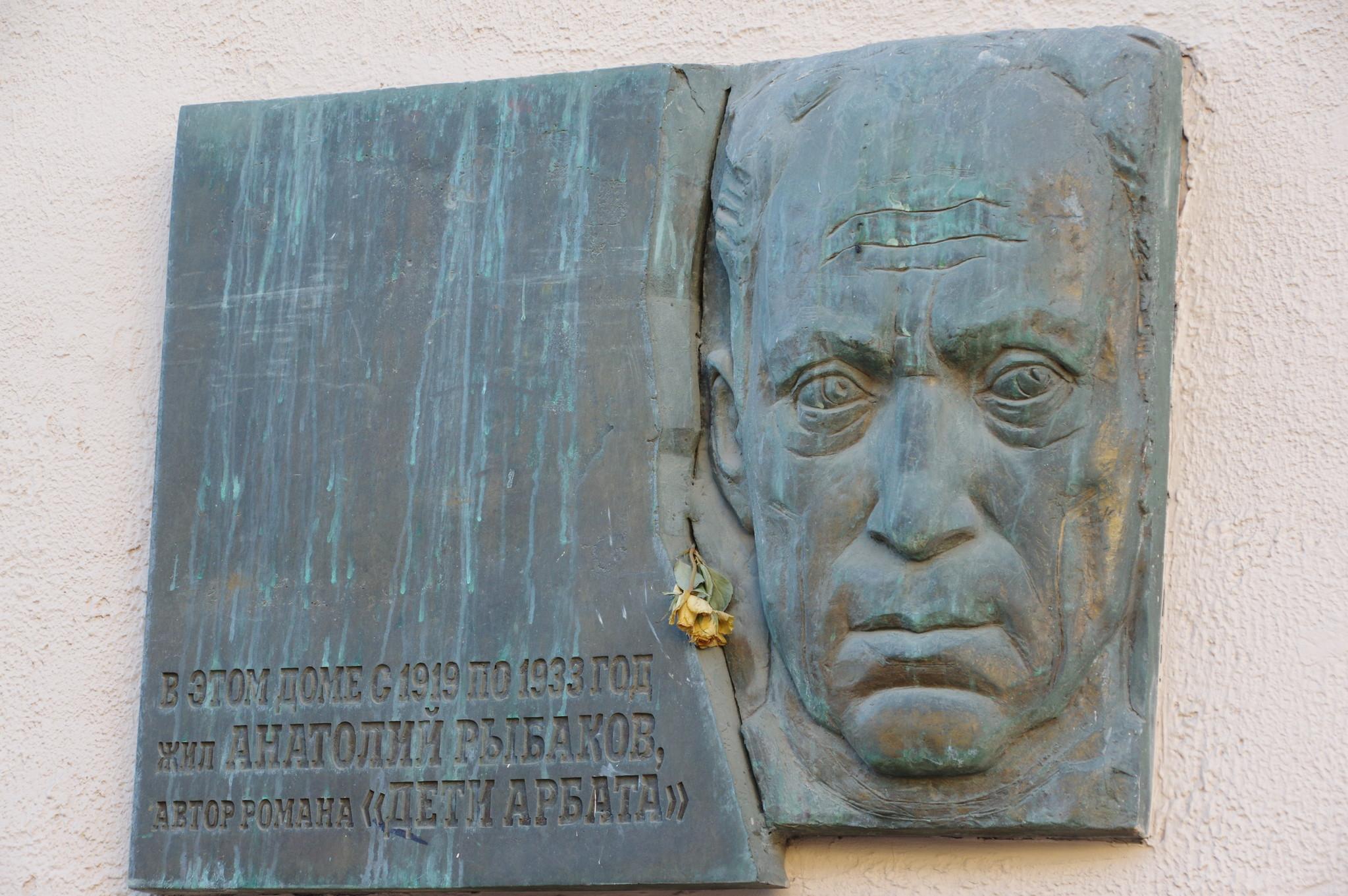 Мемориальная доска установленная на фасаде дома в котором жил писатель Анатолий Наумович Рыбаков (улица Арбат, дом 51)