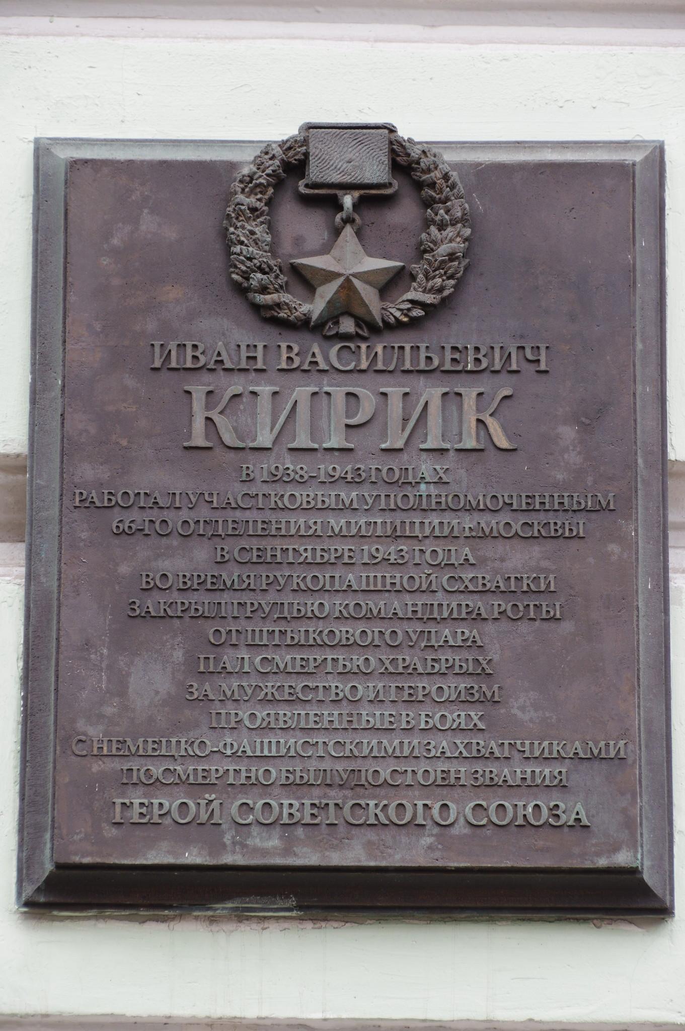 Мемориальная доска Герою Советского Союза Ивану Васильевичу Кирику (Новая Басманная улица, 33)