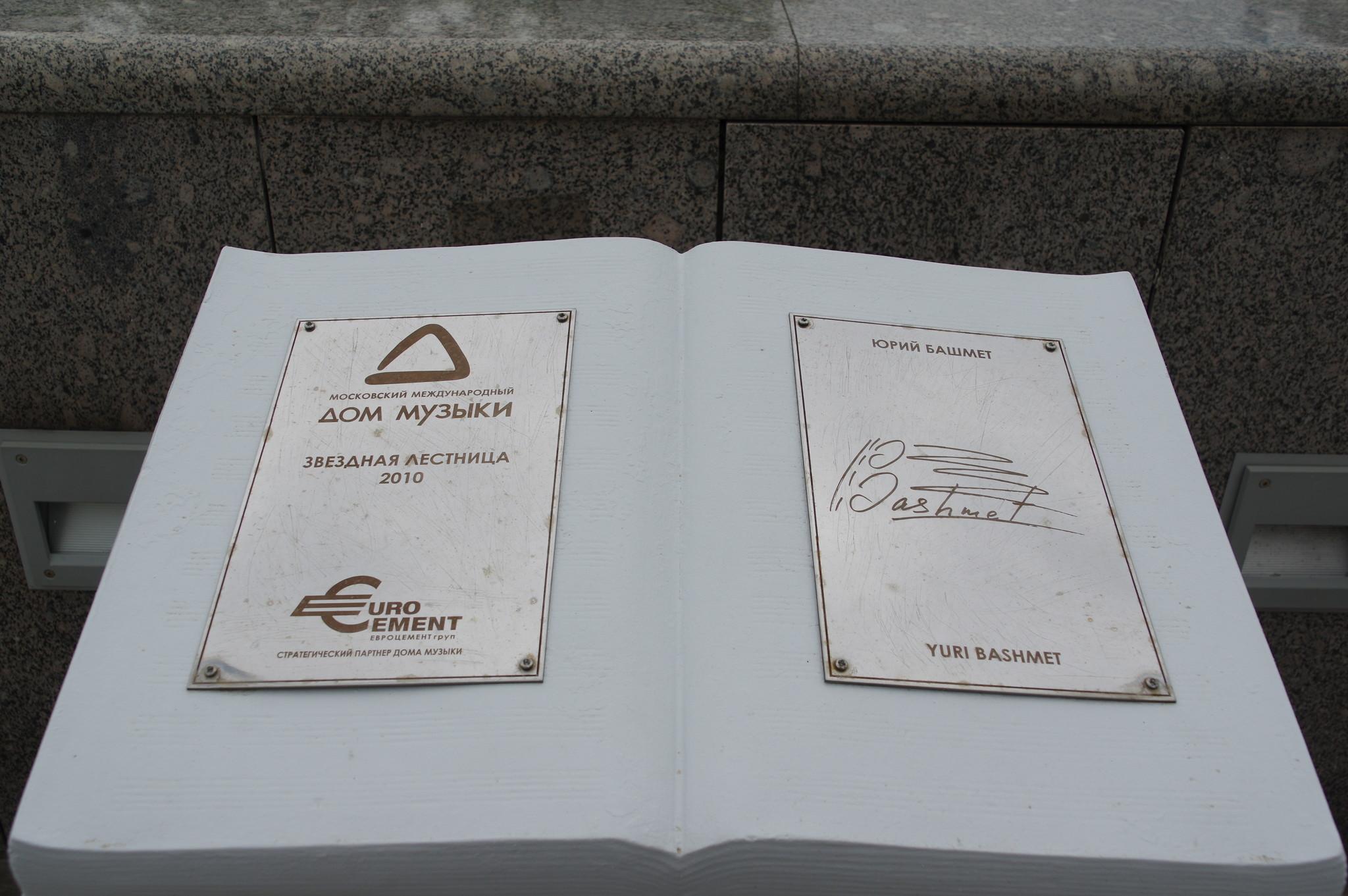 Звёздный автограф Юрия Башмета у главной лестницы, ведущей в Светлановский зал Дома музыки