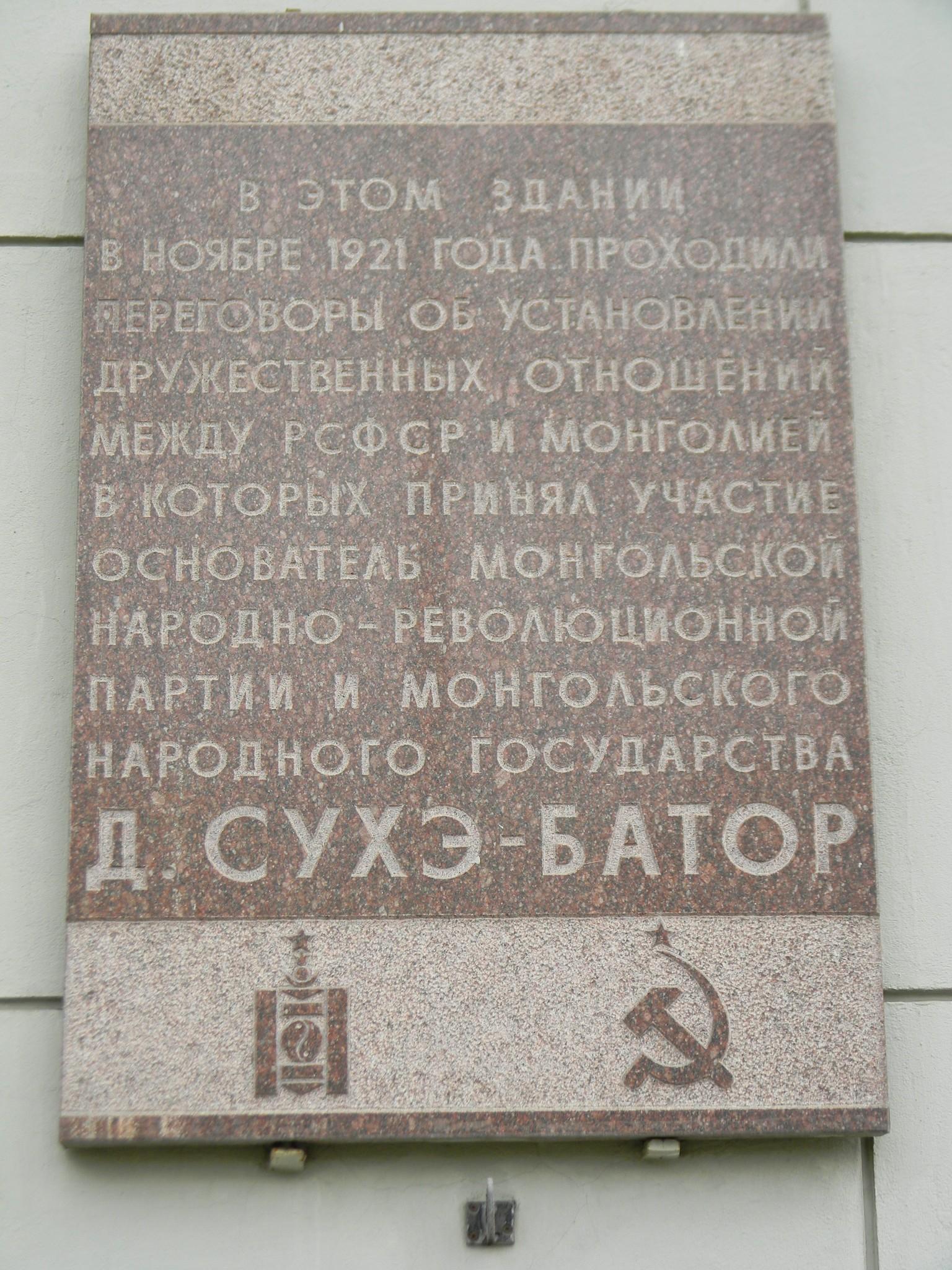 Мемориальная доска на фасаде гостиницы «Метрополь» (Театральный проезд, дом 2)