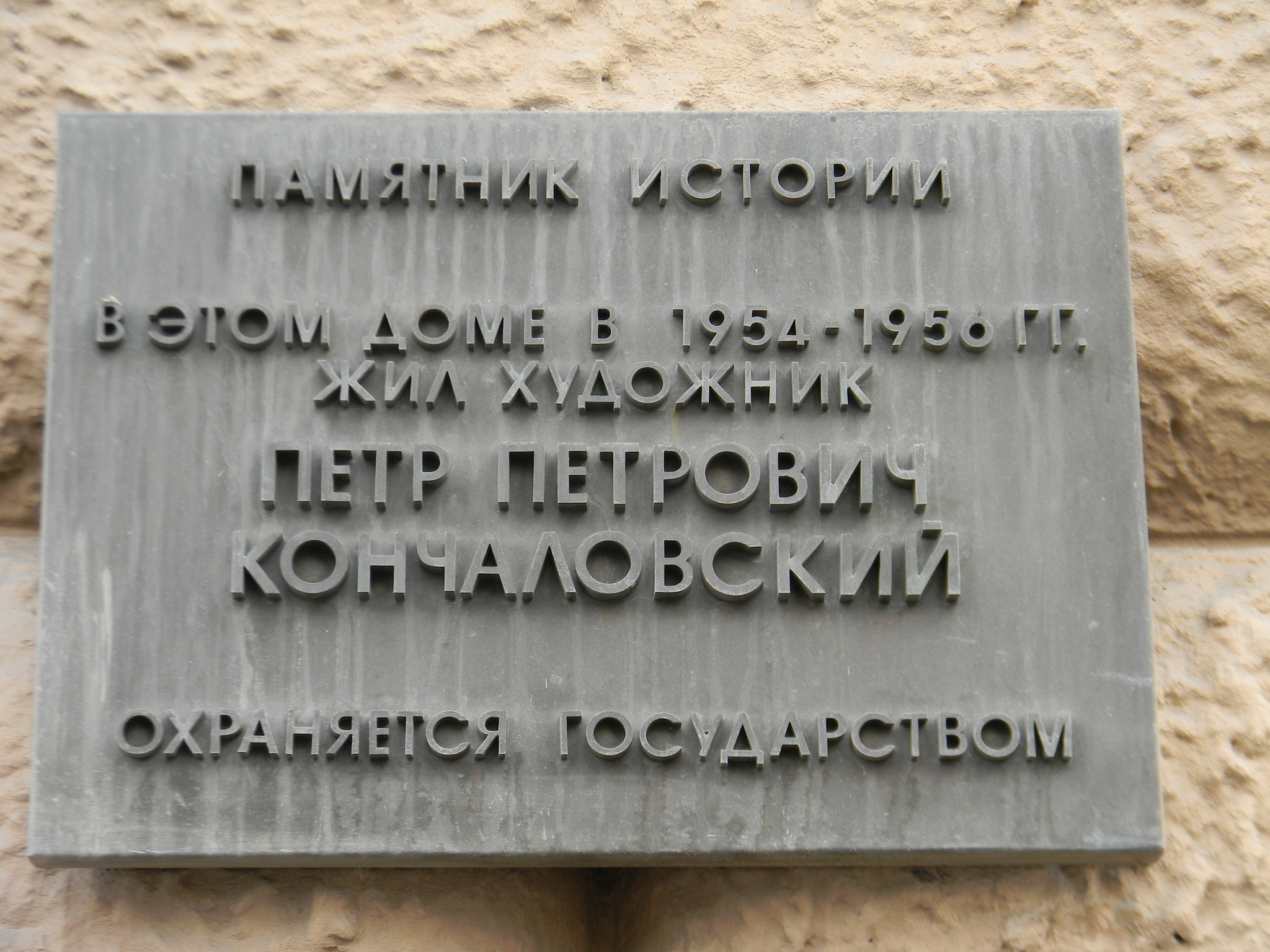 Мемориальная доска на фасаде дома (Новинский бульвар, дом 18), в котором в 1954-1956 годах жил художник Пётр Петрович Кончаловский
