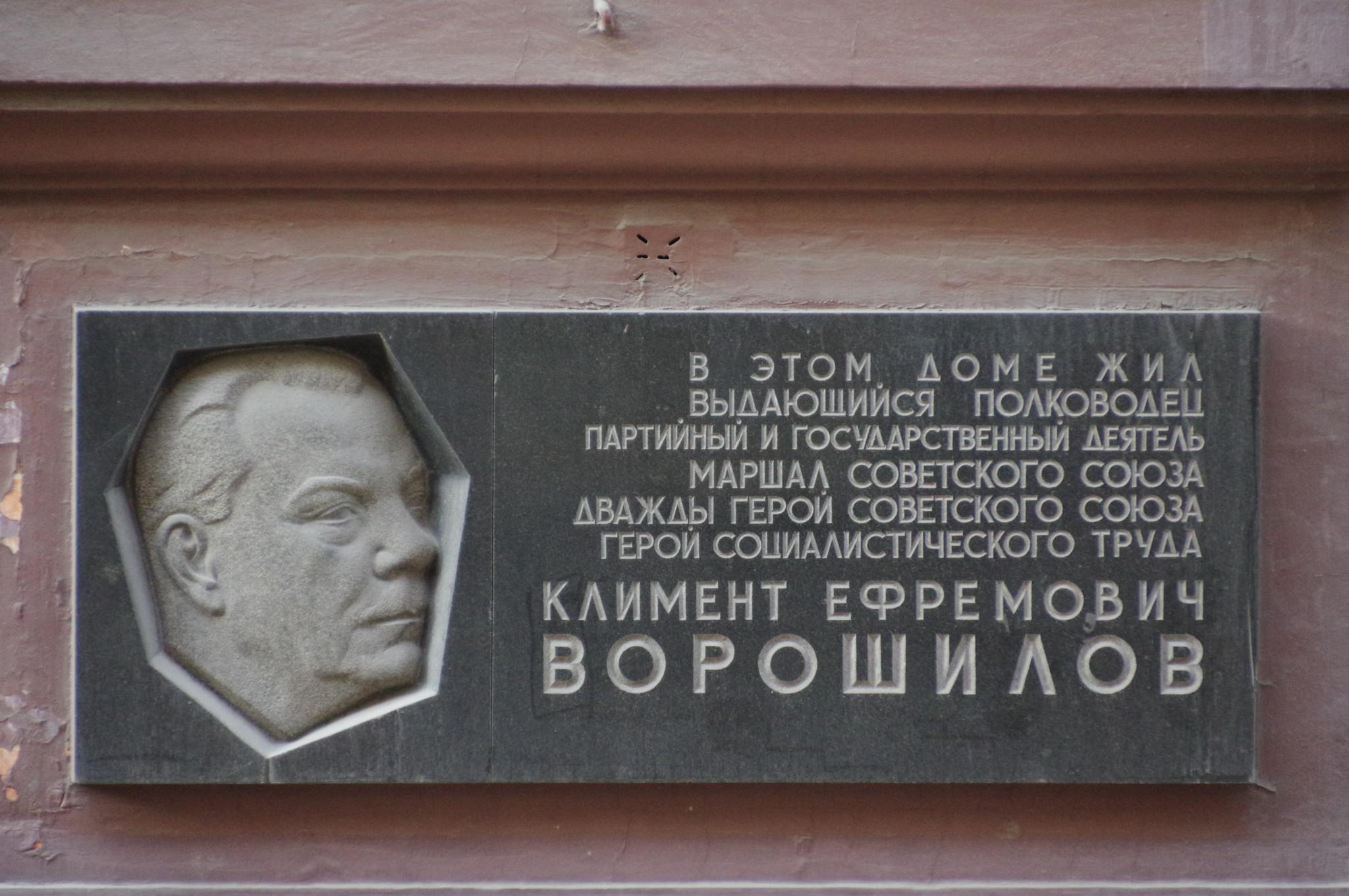 Мемориальная доска на доме № 3 по Романову переулку, в котором жил Климент Ефремович Ворошилов