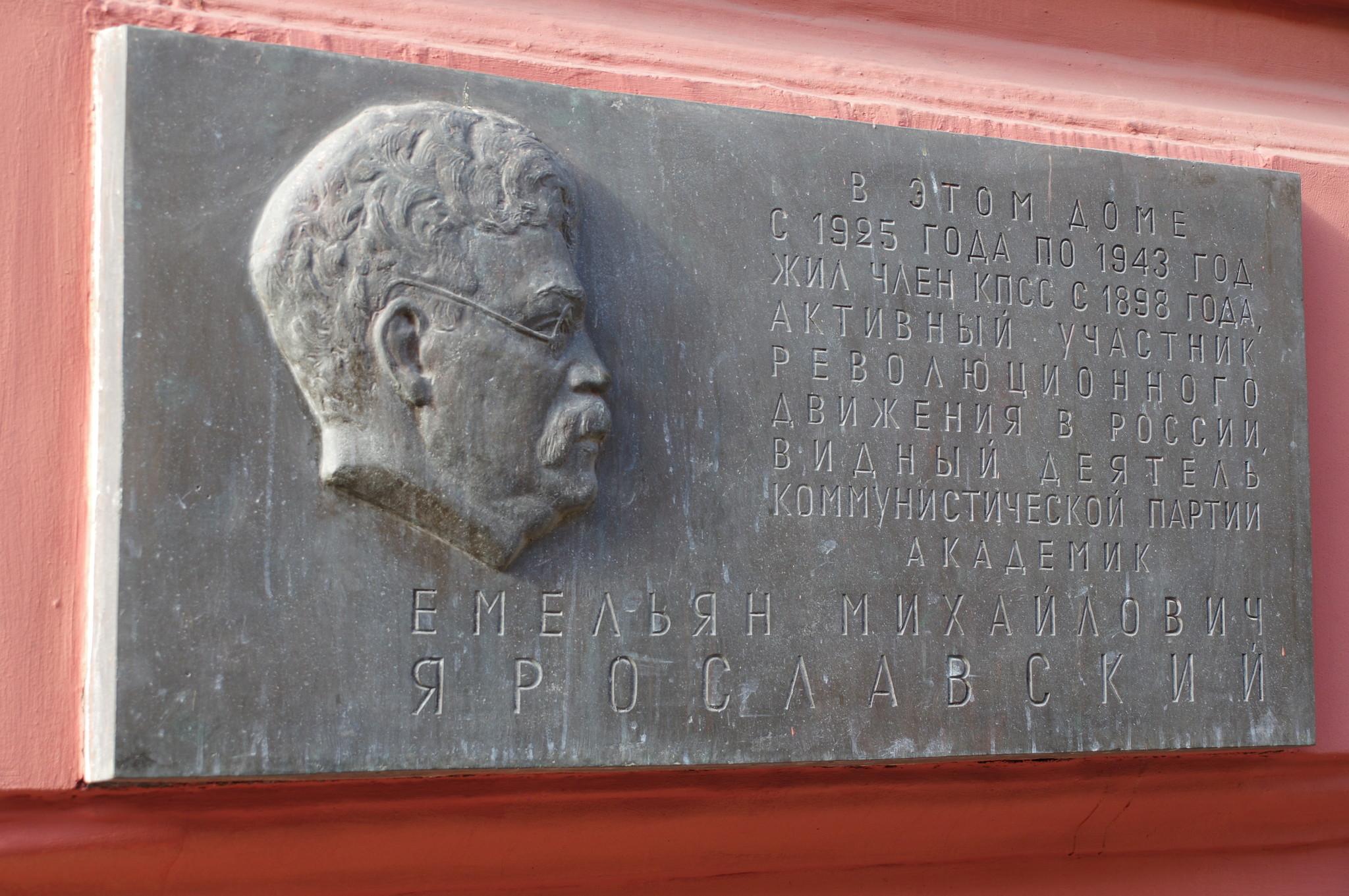 Мемориальная доска на доме № 3 по Романову переулку, в котором с 1925 года по 1943 год жил Емельян Михайлович Ярославский