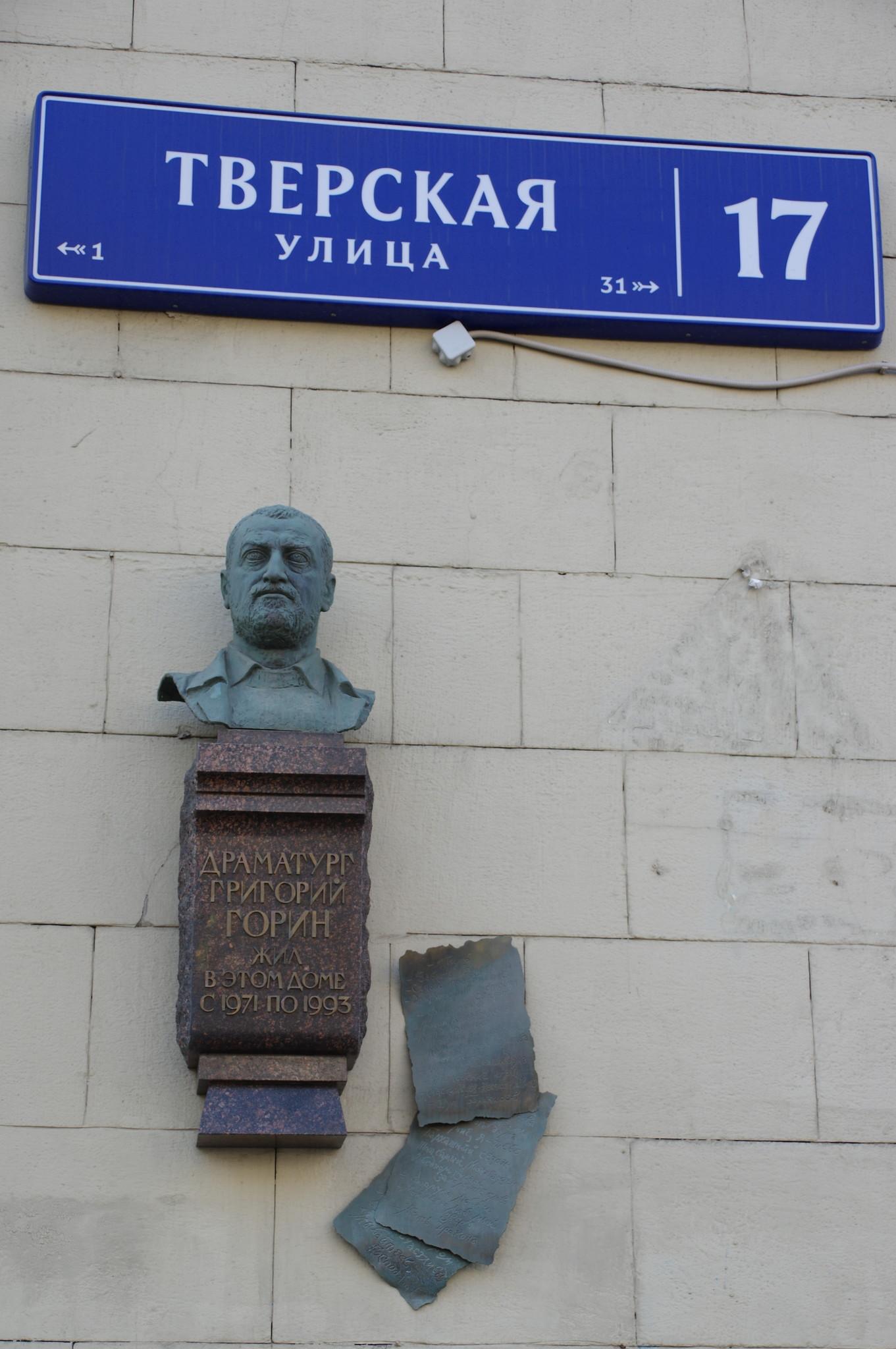 Мемориальная доска Григорию Горину в Москве на доме № 17 по Тверской улице