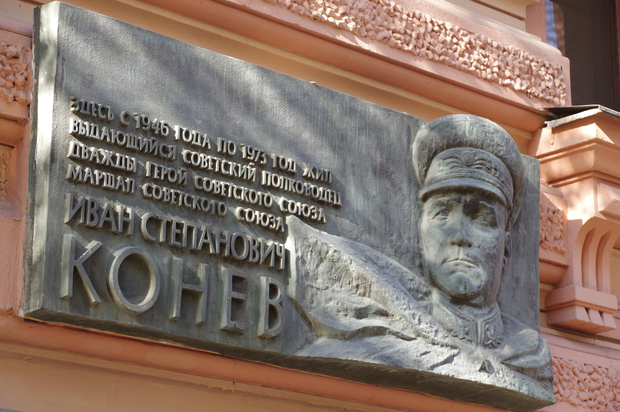 Мемориальная доска Ивану Степановичу Коневу в Москве на фасаде дома в Москве, где он жил с 1946 года по 1973 год (Романов переулок, дом 3)
